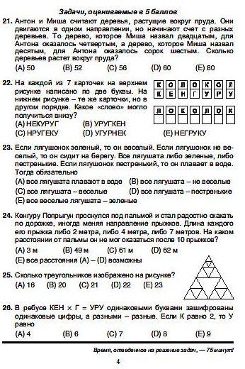 Задания олимпиады по математике 6 класс ответы