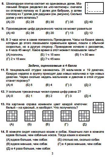 Ответы на кенгуру по математике 7 класс